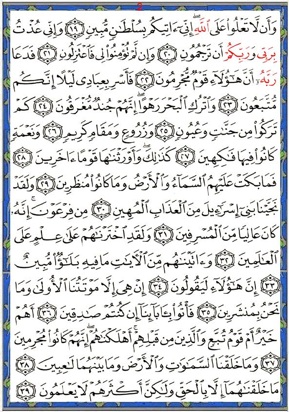 Sourate 44 : Ad-Dukhan...