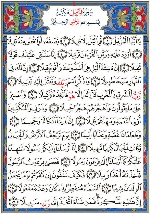 Sourate 73 : Al Muzzammil - L'enveloppé
